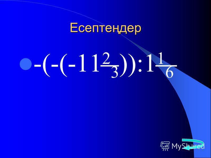 Теңдеуді шеш: 1. x-1 =6x-1 =6 2. x+7 =11 x+7 =11