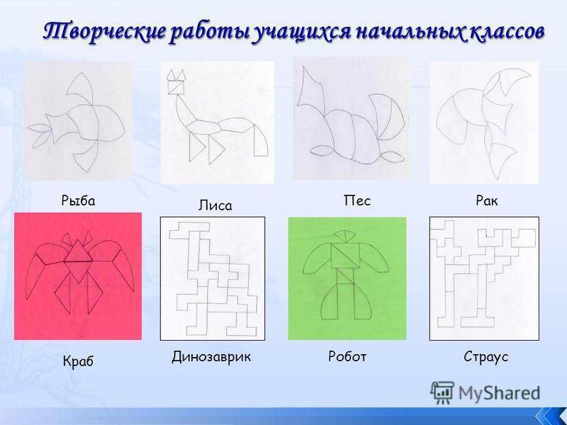Лиса Рак РыбаПес Краб Робот Динозаврик Страус
