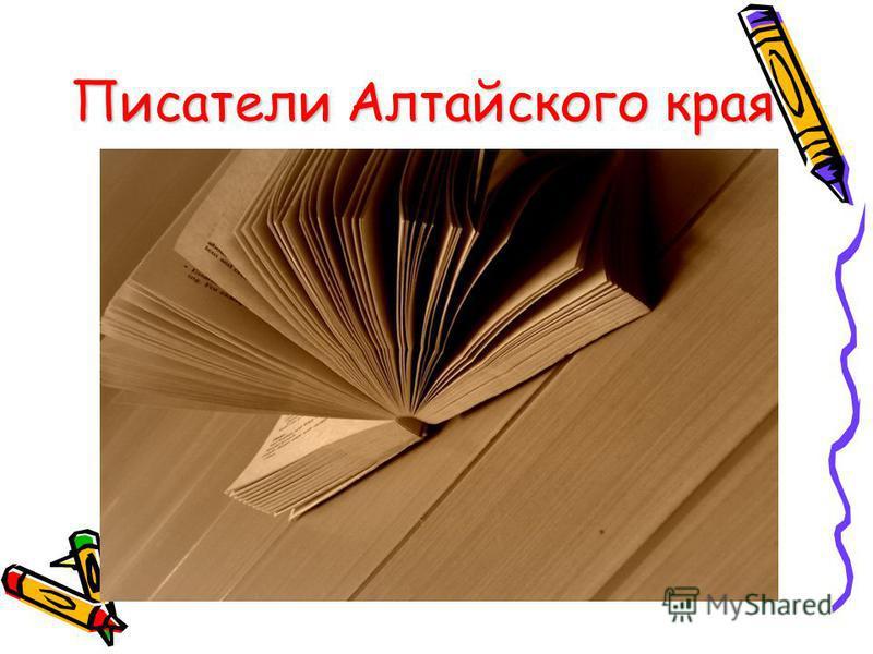 Писатели Алтайского края