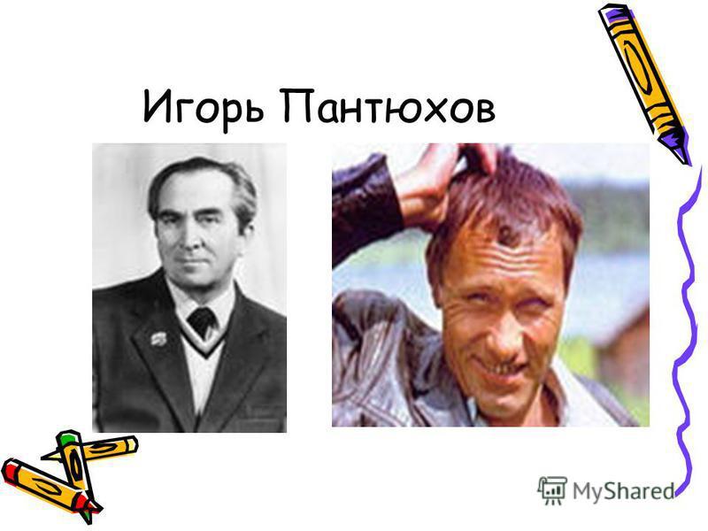Игорь Пантюхов