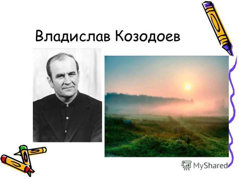 Владислав Козодоев