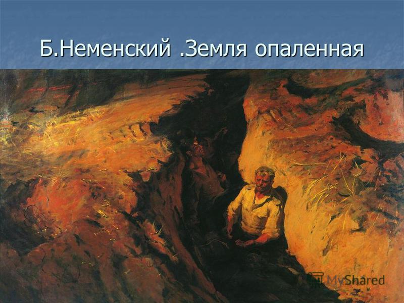 Б.Неменский.Земля опаленная
