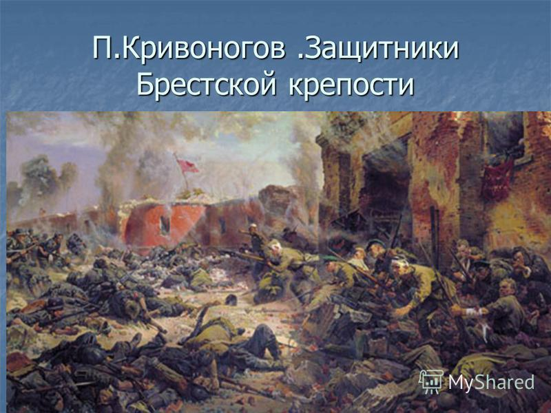 П.Кривоногов.Защитники Брестской крепости