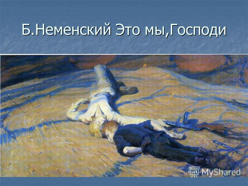 Б.Неменский Это мы,Господи