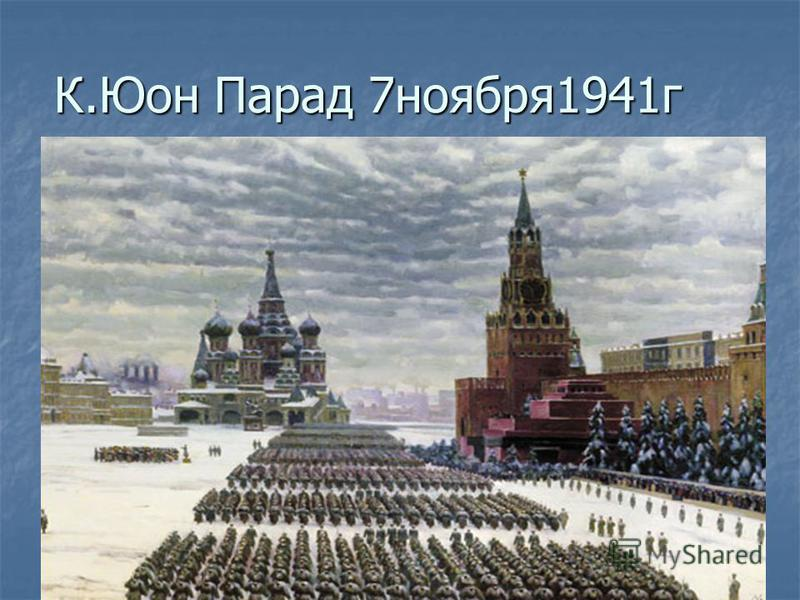 К.Юон Парад 7 ноября 1941 г К.Юон Парад 7 ноября 1941 г