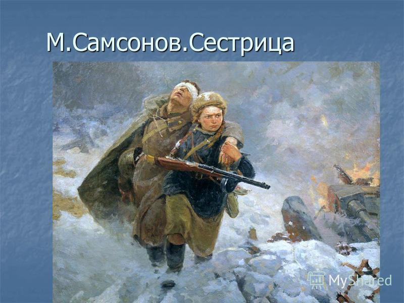 М.Самсонов.Сестрица