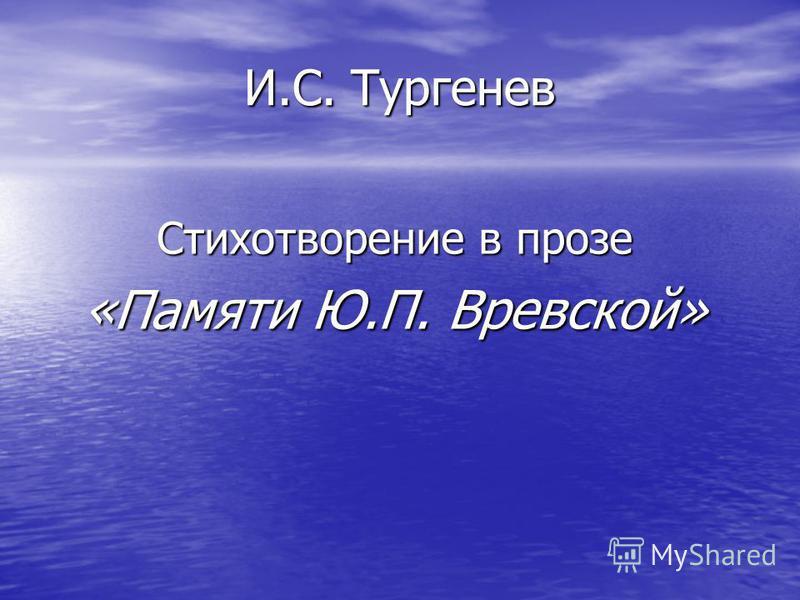 И.С. Тургенев Стихотворение в прозе «Памяти Ю.П. Вревской»
