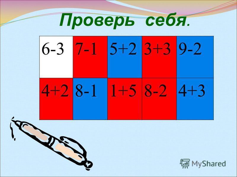 Проверь себя. 6-37-15+23+39-2 4+28-11+58-24+3