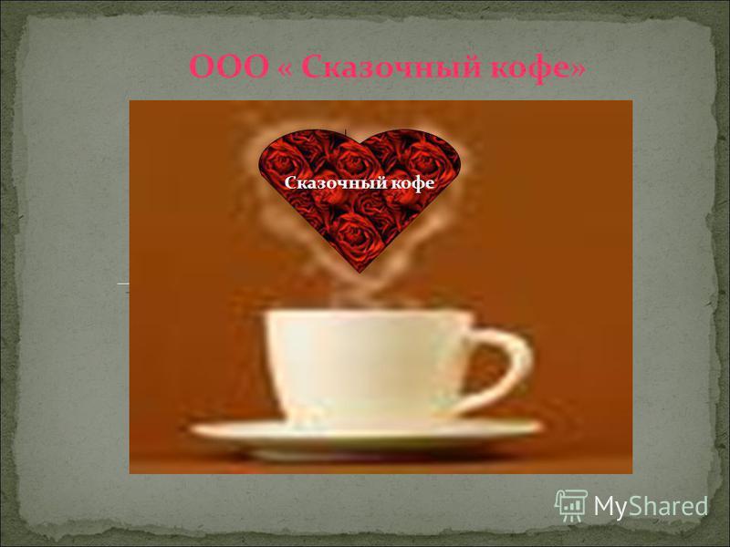 ООО « Сказочный кофе» Сказочный кофе