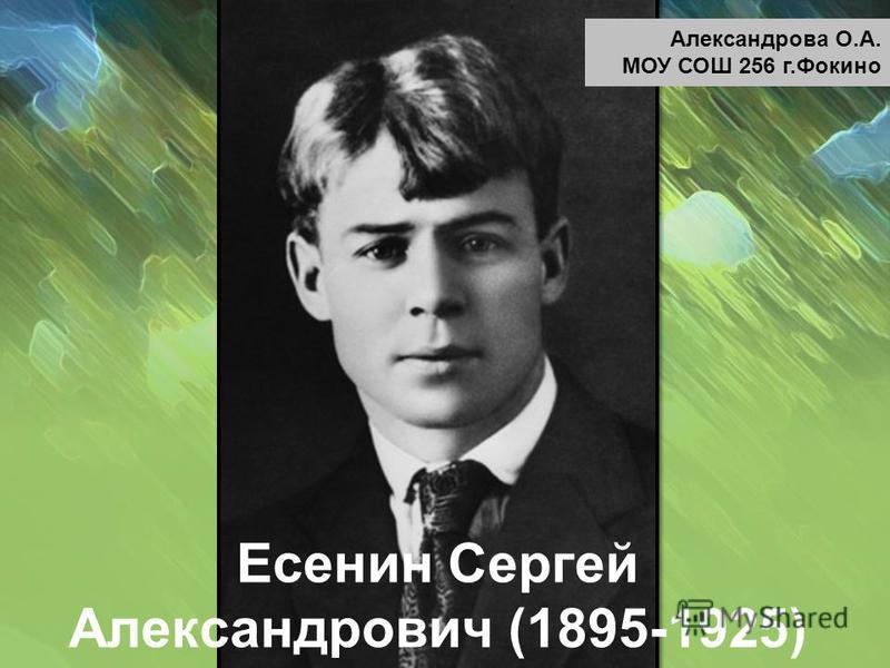 Есенин Сергей Александрович (1895-1925) Александрова О.А. МОУ СОШ 256 г.Фокино