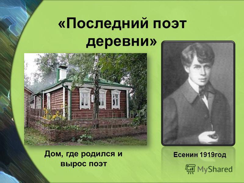 «Последний поэт деревни» Дом, где родился и вырос поэт Есенин 1919 год