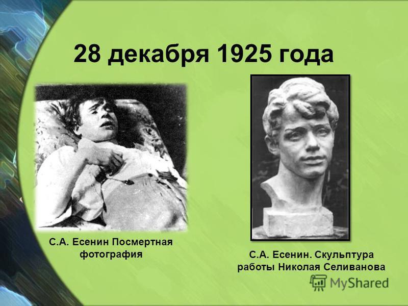 28 декабря 1925 года С.А. Есенин Посмертная фотография С.А. Есенин. Скульптура работы Николая Селиванова