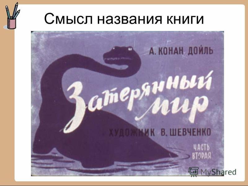 Смысл названия книги
