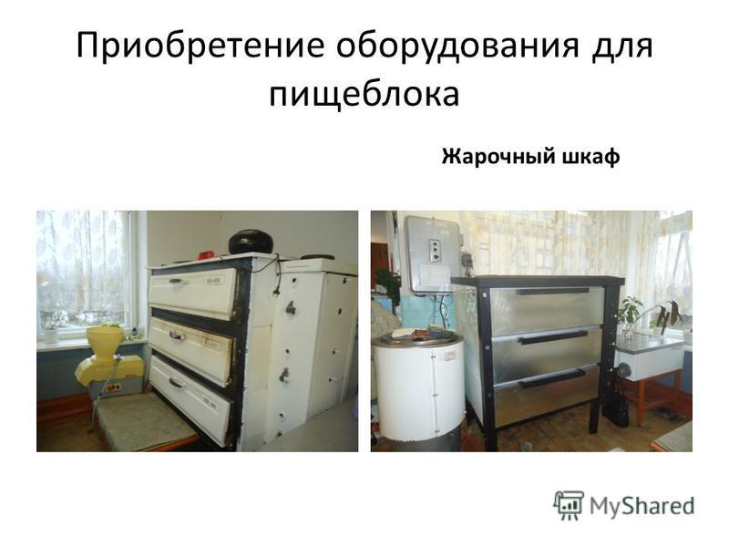 Приобретение оборудования для пищеблока Жарочный шкаф
