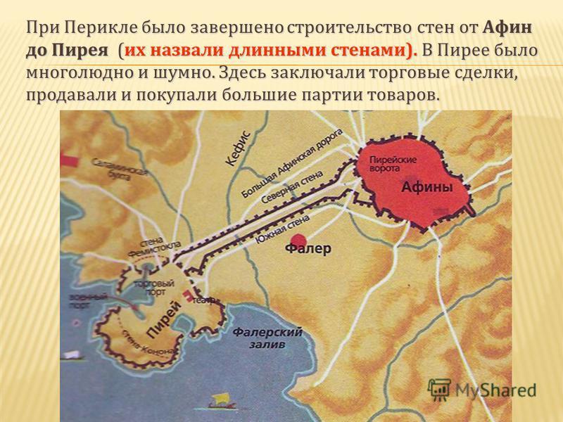 При Перикле было завершено строительство стен от Афин до Пирея (их назвали длинными стенами). В Пирее было многолюдно и шумно. Здесь заключали торговые сделки, продавали и покупали большие партии товаров.