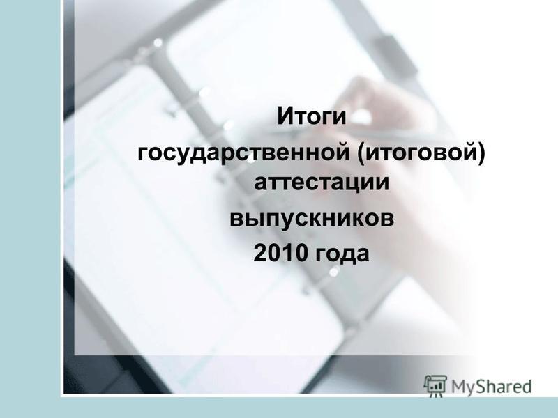 Итоги государственной (итоговой) аттестации выпускников 2010 года
