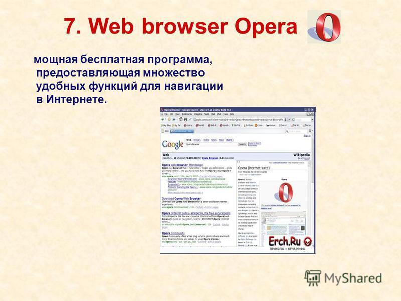 7. Web browser Opera мощная бесплатная программа, предоставляющая множество удобных функций для навигации в Интернете.