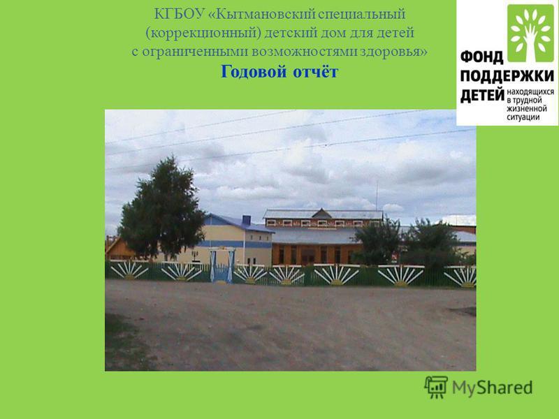 КГБОУ «Кытмановский специальный (коррекционный) детский дом для детей с ограниченными возможностями здоровья» Годовой отчёт