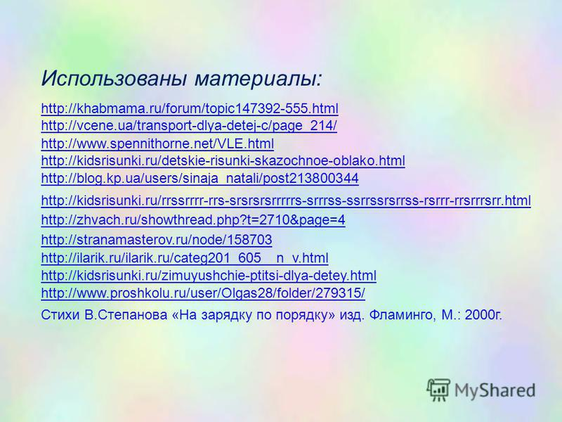 http://zhvach.ru/showthread.php?t=2710&page=4 http://stranamasterov.ru/node/158703 http://kidsrisunki.ru/rrssrrrr-rrs-srsrsrsrrrrrs-srrrss-ssrrssrsrrss-rsrrr-rrsrrrsrr.html http://blog.kp.ua/users/sinaja_natali/post213800344 http://kidsrisunki.ru/det