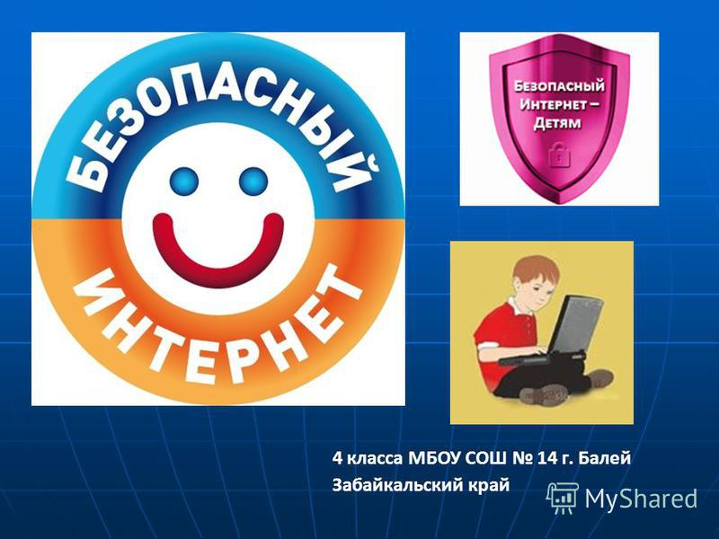 4 класса МБОУ СОШ 14 г. Балей Забайкальский край