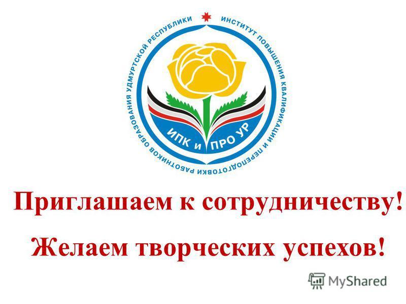 Приглашаем к сотрудничеству! Желаем творческих успехов!