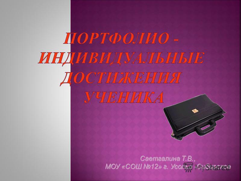 Саетгалина Т.В., МОУ «СОШ 12» г. Усолье -Сибирское