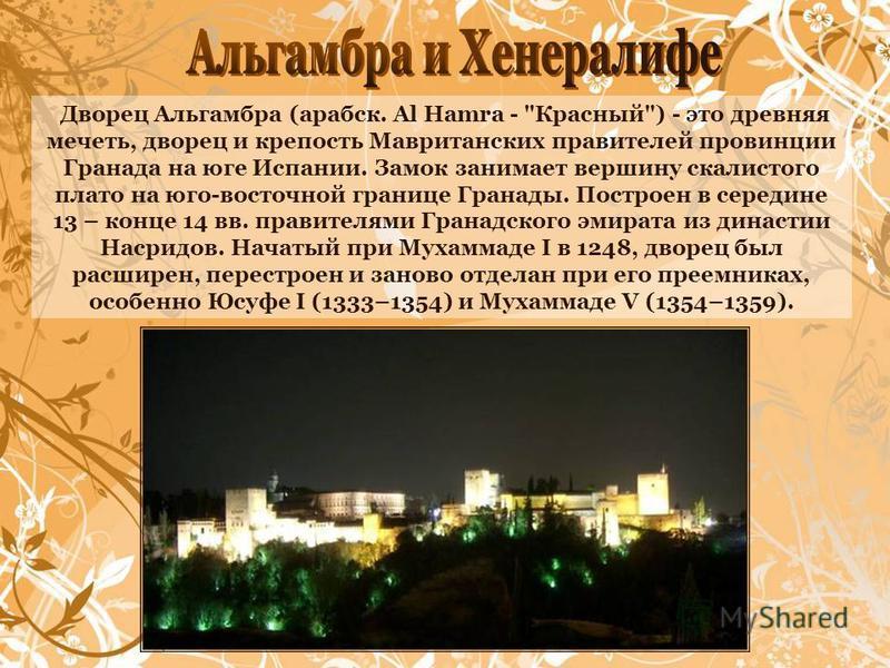 Дворец Альгамбра (арабеск. Al Hamra -
