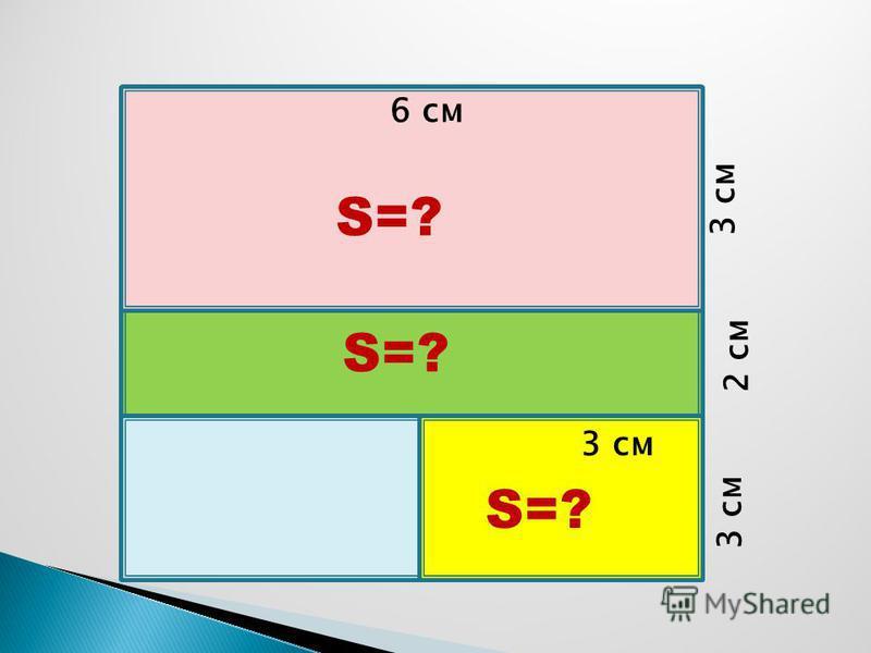 3 см 2 см 3 см 6 см 3 см S=?
