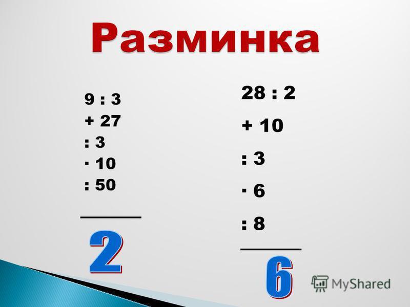 9 : 3 + 27 : 3 10 : 50 28 : 2 + 10 : 3 6 : 8