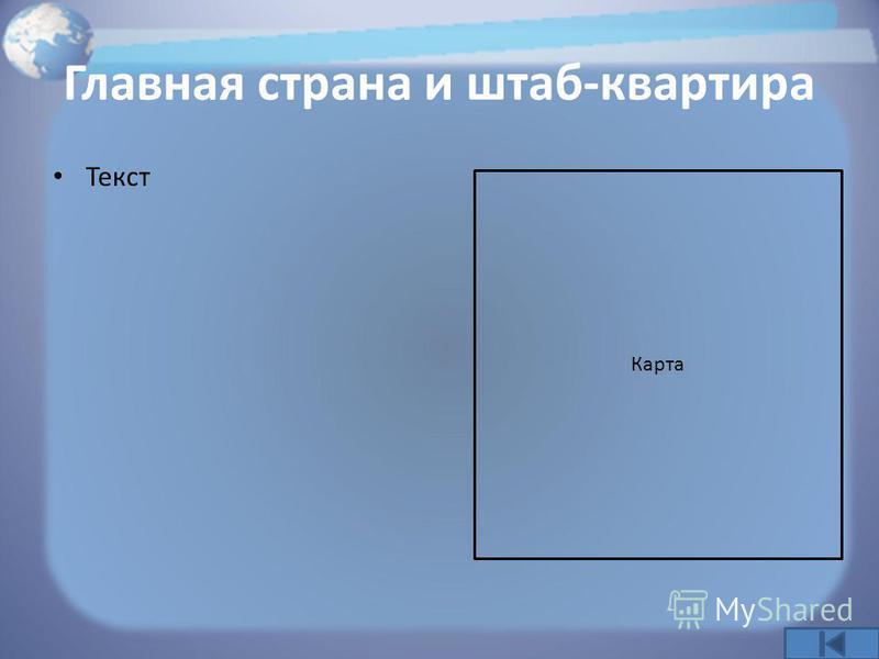 Главная страна и штаб-квартира Текст Карта