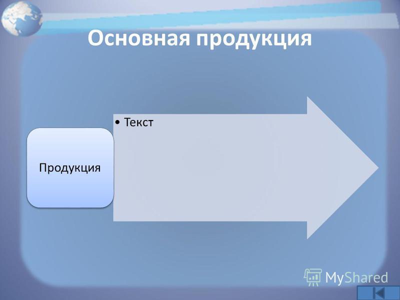 Основная продукция Текст Продукция