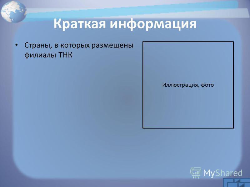 Краткая информация Страны, в которых размещены филиалы ТНК Иллюстрация, фото