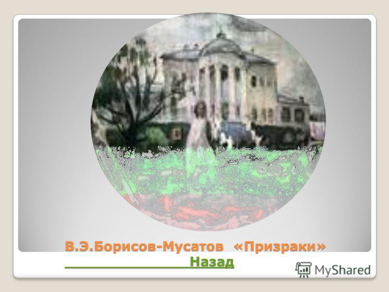 В.Э.Борисов-Мусатов «Призраки» Назад Назад Назад