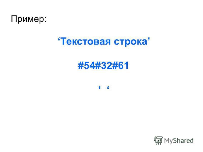 Пример: Текстовая строка #54#32#61