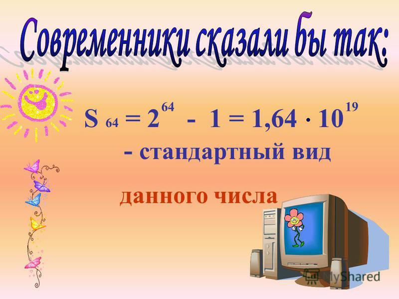 S 64 = 2 - 1 = 1,64 10 - стандартный вид данного числа 6419