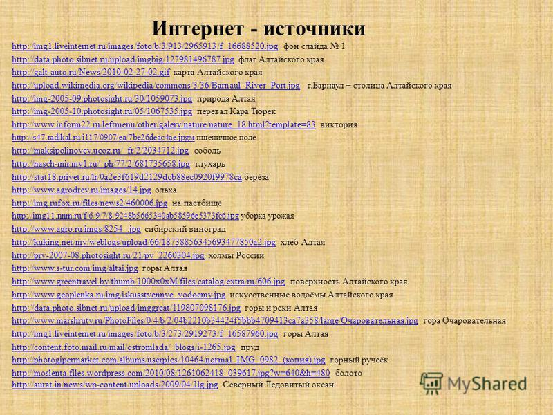 Интернет - источники http://img1.liveinternet.ru/images/foto/b/3/913/2965913/f_16688520.jpghttp://img1.liveinternet.ru/images/foto/b/3/913/2965913/f_16688520. jpg фон слайда 1 http://data.photo.sibnet.ru/upload/imgbig/127981496787.jpghttp://data.phot