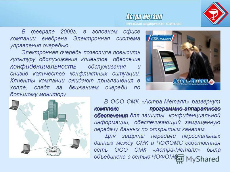 комплекс программно-аппаратного обеспечения В ООО СМК « Астра-Металл » развернут комплекс программно-аппаратного обеспечения для защиты конфиденциальной информации, обеспечивающий защищенную передачу данных по открытым каналам. Для защиты передачи пе