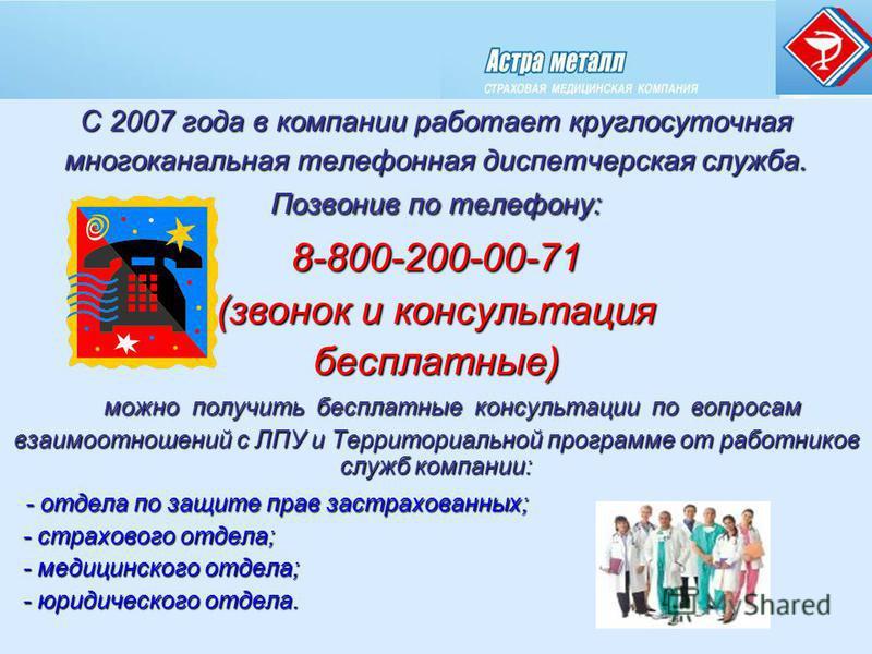 С 2007 года в компании работает круглосуточная многоканальная телефонная диспетчерская служба. Позвонив по телефону: 8-800-200-00-71 (звонок и консультация бесплатные) можно получить бесплатные консультации по вопросам можно получить бесплатные консу