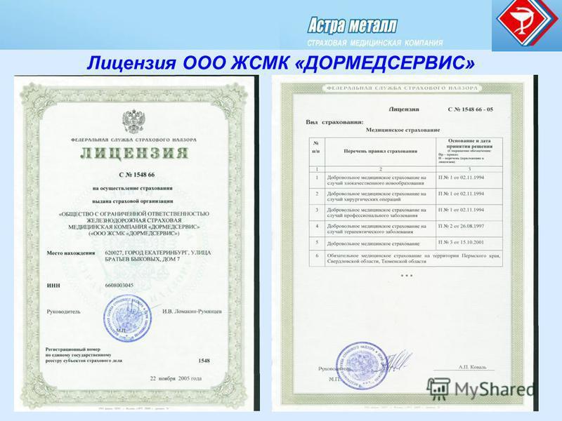 Лицензия ООО ЖСМК «ДОРМЕДСЕРВИС»