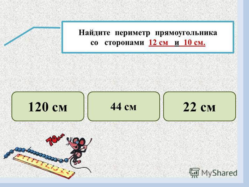 Какую формулу вы используете для нахождения периметра прямоугольника? P = (a + b) * 2 P = a * bP = a + b
