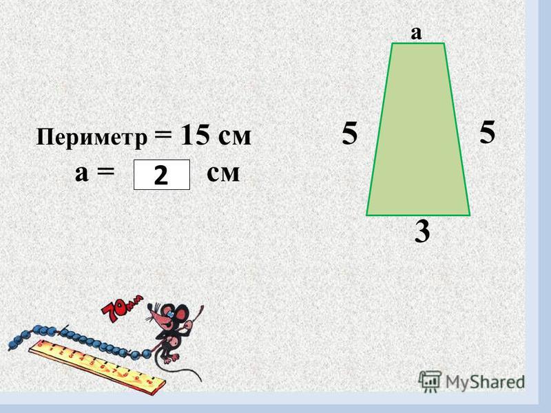 Периметр прямоугольника равен 18 см. Найдите ширину прямоугольника, если его длина равна 6 см. 12 см 3 см 6 см