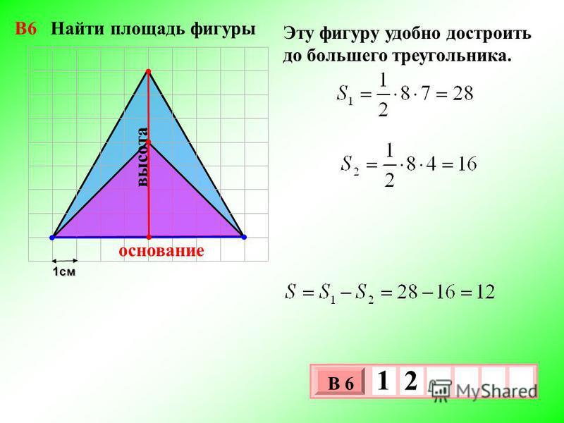 1 см 3 х 1 0 х В 6 1 2 Эту фигуру удобно достроить до большего треугольника. основание высота В6 Найти площадь фигуры