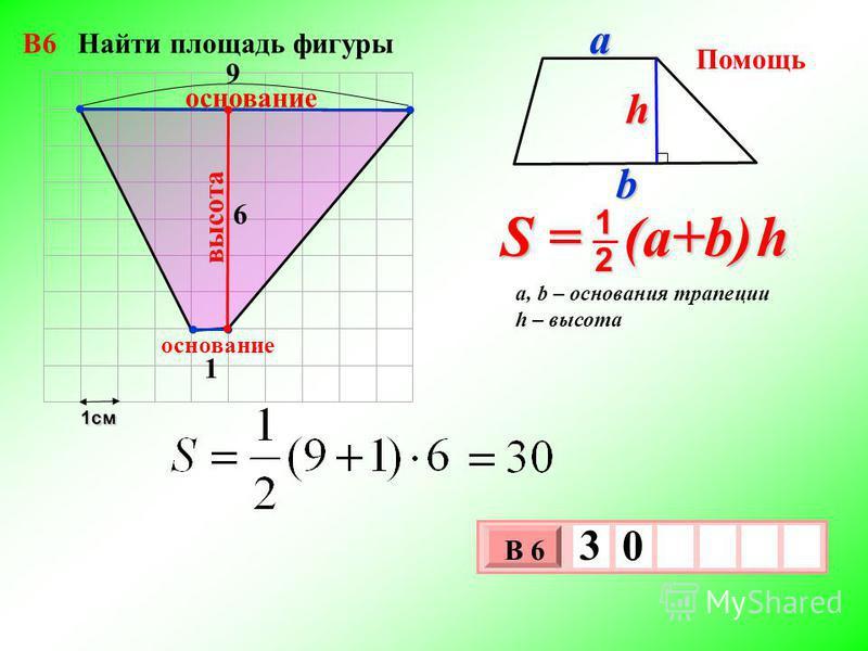 1 см 3 х 1 0 х В 6 3 0 1 6 высота основание S = (a+b) h 2 1 a, b – основания трапеции h – высота Помощь bah основание 9 В6 Найти площадь фигуры