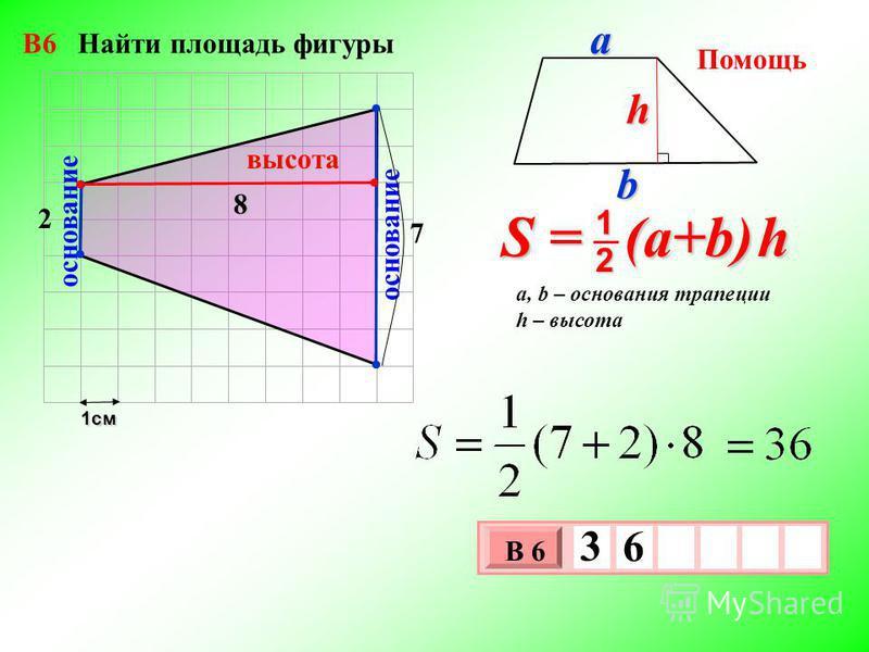 1 см 3 х 1 0 х В 6 3 6 7 8 высота основание S = (a+b) h 2 1 a, b – основания трапеции h – высота Помощь bah основание 2 В6 Найти площадь фигуры