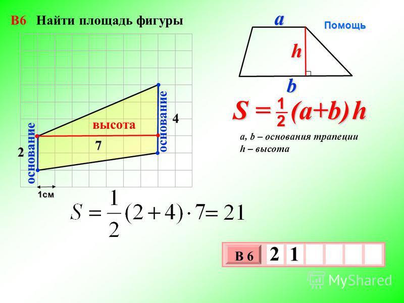 1 см 3 х 1 0 х В 6 2 1 4 7 высота основание S = (a+b) h 2 1 a, b – основания трапеции h – высота Помощь bah основание 2 В6 Найти площадь фигуры