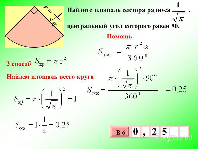 Найдите площадь сектора радиуса, центральный угол которого равен 90.. Помощь 2 способ Найдем площадь всего круга 1 3 х 1 0 х В 6 0, 2 5 1 r =