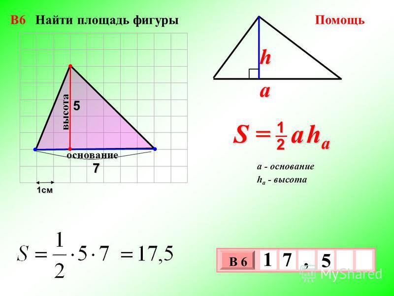 1 см 3 х 1 0 х В 6 5 1 7, 5 Помощь S = a h a 2 1 a h h a - высота a - основание 7 основание высота В6 Найти площадь фигуры