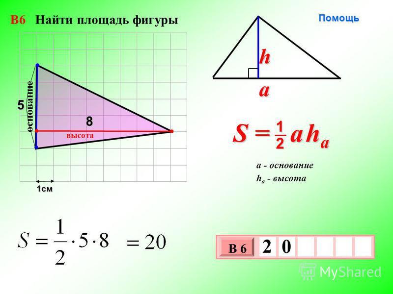 1 см 3 х 1 0 х В 6 2 0 8Помощь S = a h a 2 1 a h h a - высота a - основание 5 основание высота В6 Найти площадь фигуры