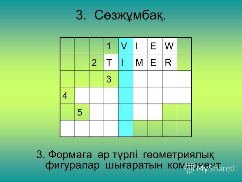 3. Сөзжұмбақ. 1VIEW 2 3 4 5 2. Формаға уақыт-өлшеуіш шығаратын компонент