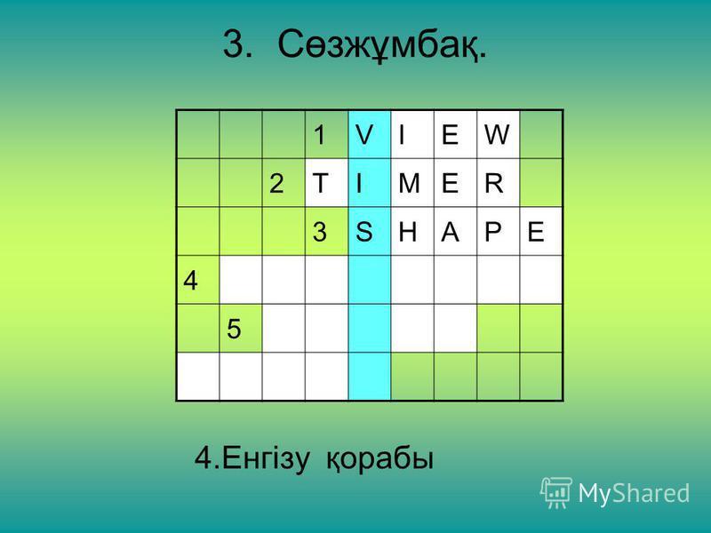 3. Сөзжұмбақ. 1VIEW 2TIMER 3 4 5 3. Формаға әр түрлі геометриялық фигуралар шығаратын компонент